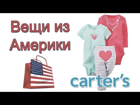 Сайты Одежда Америка