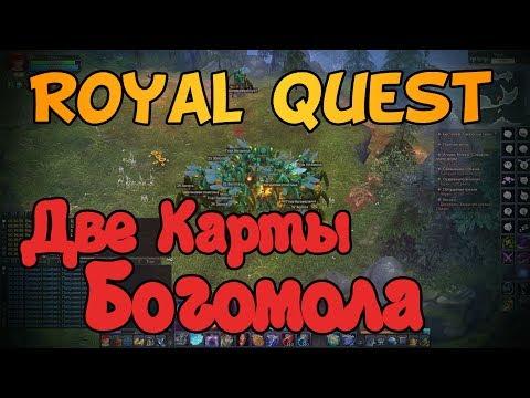 Royal Quest - Какой Шанс Выбить Карту?(Карта Богомола)