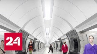 Метро растет: до конца года построят 17 новых станций - Россия 24