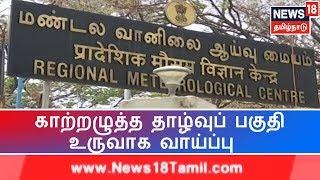 TN Weather Report: வங்கக் கடலில் காற்றழுத்த தாழ்வுப் பகுதி உருவாக வாய்ப்பு