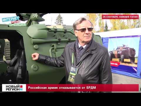 Российская армия отказывается от БРДМ.