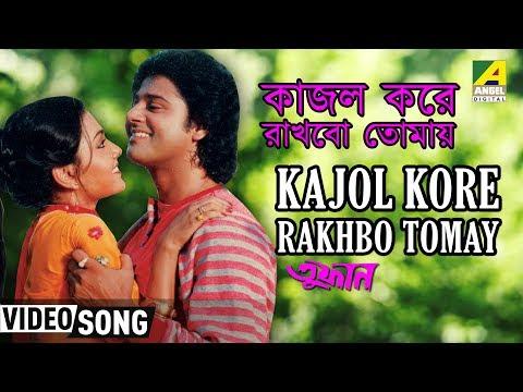Bengali Film Song Kajal Kora Rakhabo Tomaya... From The Movie Tufan video