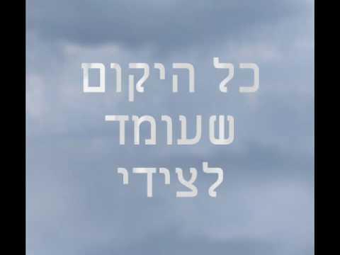 סגיב כהן-בדרך אלייך