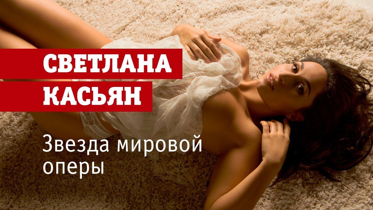 Ночь в опере! Звезда мировой оперы Светлана Касьян в MAXIM  - «Видео советы»