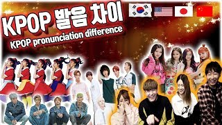 ??? ?? ?? ??? ??? ?? ?? ?? ?? Korean English Japanese Chinese KPOP GROUPS Pronunciation Difference