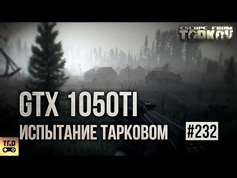 ЧТО МОЖЕТ GTX 1050Ti В ESCAPE FROM TARKOV