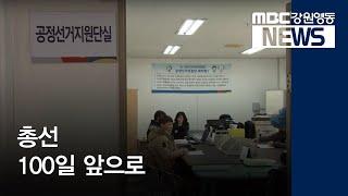 [뉴스리포트] 제21대 국회의원 총선거 100일 앞으로 200106