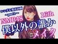【アイドルメイク】NMB48 16th 僕以外の誰か メイク紹介♡秋冬のトレンドも取り入れてみたよ!赤メイク♡プチプラ多め!