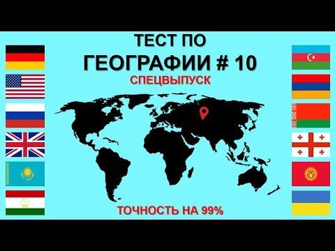 Тест по географии #10 (cпецвыпуск): Насколько хорошо знаешь планету на которой живешь?