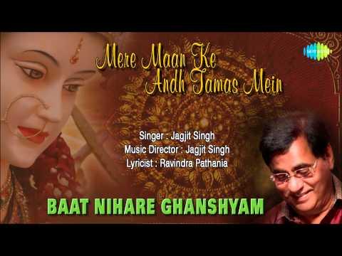 Baat Nihare Ghanshyam | Hindi Devotional Song | Jagjit Singh video