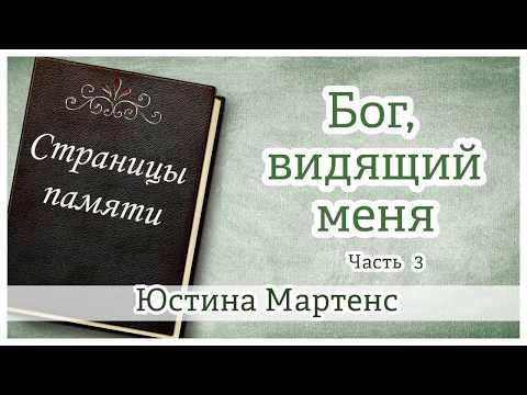 """""""Бог, видящий меня"""" (часть 3) Юстина Мартенс - христианская аудиокнига """"Страницы памяти"""""""