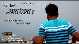 Bangla (short film ) এমন কেন (2016)  Bengali Short Film   By Vabh Torongo.Nur Hasan Tonmoy