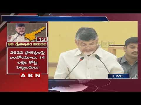 CM Chandrababu Speaks to Media | Releases 9th white paper | Vijayawada | Part 2