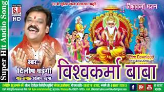 दिलीप षड़ंगी | विश्वकर्मा बाबा | baba vishwakarma 2017 new hit bhajan cg dj bakti aarti song sb music