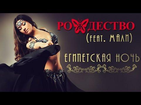 Группа Рождество feat. Мали - Египетская ночь (Аудио 2016)