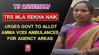 TRS MLA Rekha Naik Urges Govt To Allot Amma Vodi Ambulances For Agency Areas | TS Assembly