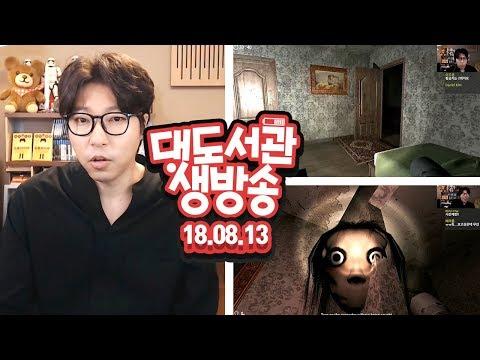 대도 생방송] 모모귀신이 집에 들어오는 공포 게임 - momo horror game 8/13(월) 대도서관 Game Live Show