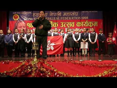 Nepali Children Songs