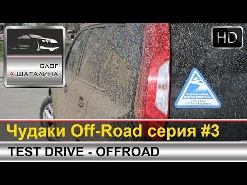 Off-Road Третья серия