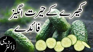 amazing health benefits of using cucumber in urdu hindi | health tips in urdu hindi