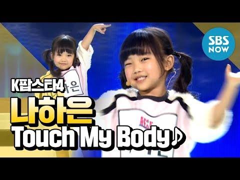 [K팝스타4] 랭킹오디션, 나하은 'Touch My Body' / 'K Pop Star 4' Review