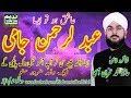 Allama Sufyan Aasi   Abdul Rehman Jami New Bayan 2019