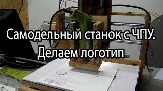 Самодельный станок с ЧПУ - делаем логотип (by www.mozgochiny.ru)   DIY CNC - logo