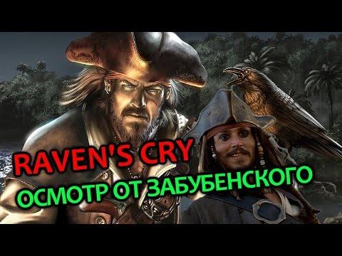 Raven's Cry - худшая игра 2015?