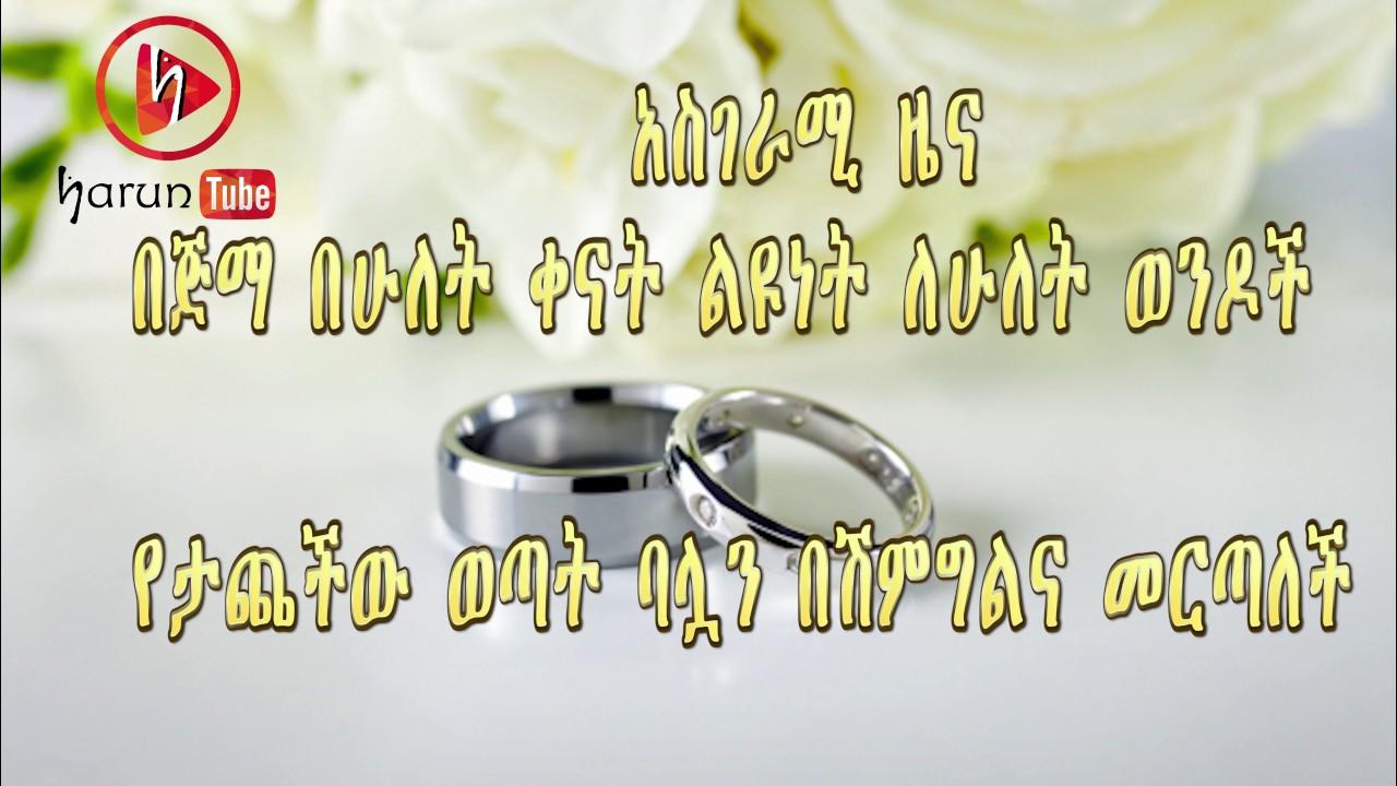 yemigerem zena le hulet wendoch yetachech mushera
