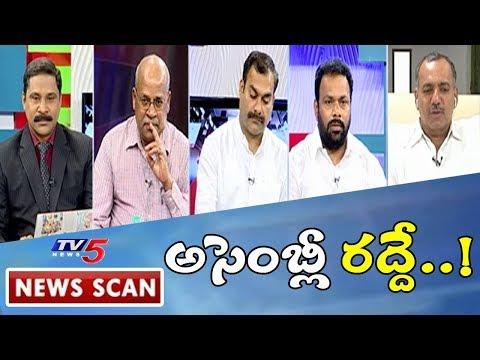 భారీ సభలు విజయానికి చిహ్నాలేనా? | Politics Of Telangana | NewsScan | TV5 News