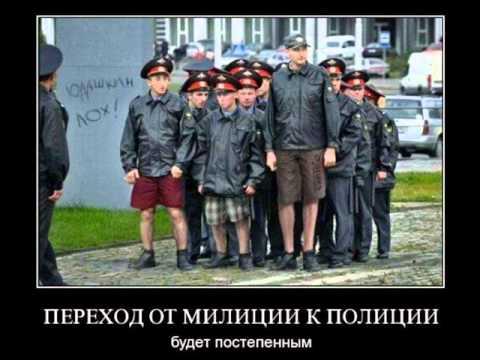Милиция приколы