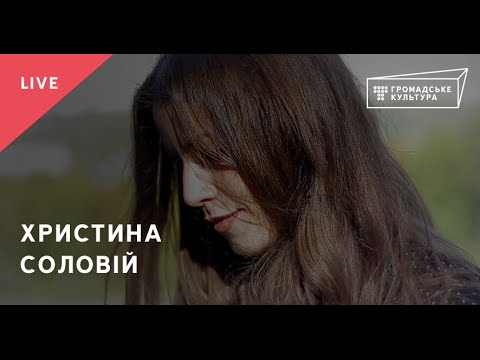 Христина Соловій — Отсе тая стежечка (Comma Club live)