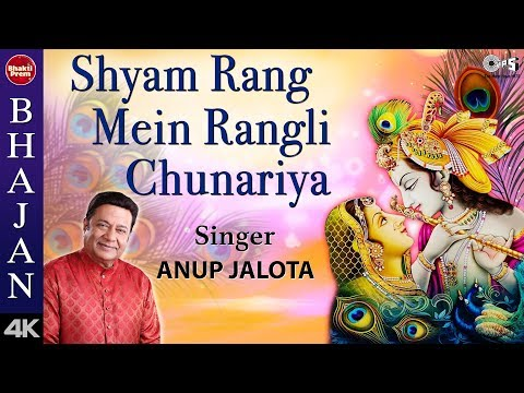 Shyam Rang Mein Rangli Chunariya With Lyrics - Anup Jalota - Krishna Bhajans - Sing Along video