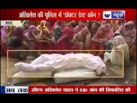 Uttar Pradesh Police Torture.