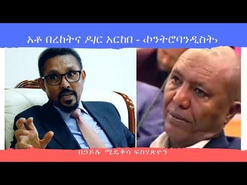 Ethiopia: አቶ በረከትና ዶ/ር አርከበ – ‹ኮንትሮባንዲስት› thumbnail