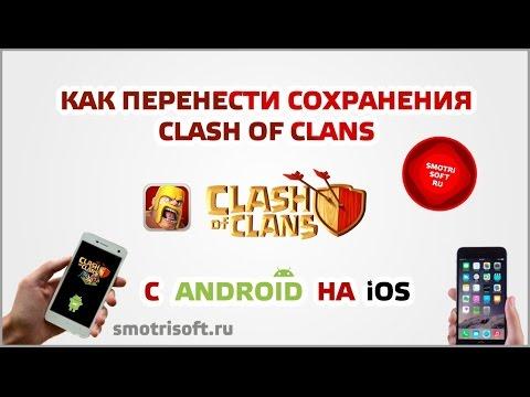 Как перенести сохранения Clash Of Clans с Android на iOS