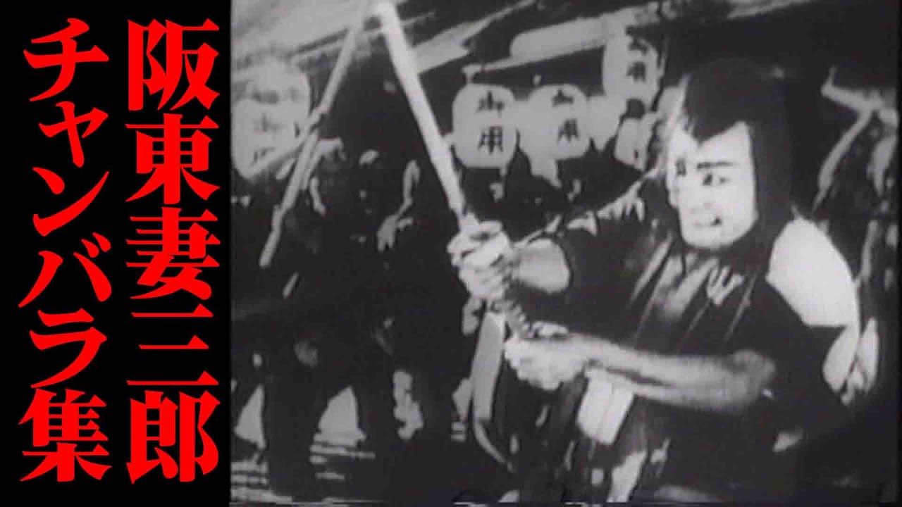 阪東妻三郎の画像 p1_29