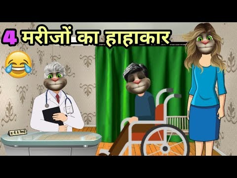 Doctor Patient Comedy ! Part-7 ! Funny Comedy ! Talking Tom