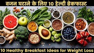 10 Healthy Breakfast Ideas for Weight Loss   वजन घटाने के लिए 10 Healthy Breakfast   (Weight Loss)