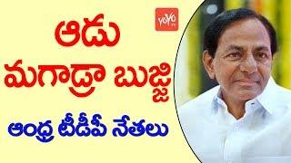ఆడు మగాడ్రా బుజ్జి | AP TDP Leaders Praises Telangana CM KCR