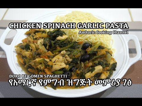 Chicken Spinach Pasta - Amharic - የአማርኛ የምግብ ዝግጅት መምሪያ ገፅ