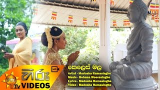 Keles Mala - Madusha Ramasinghe