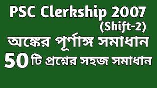 PSC Clerkship,2007 (Shift-2) Math Solution in Bengali || PSC Clerkship Math ||