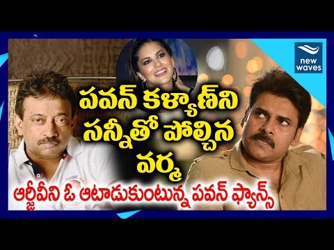 RGV Sensational Comments On Pawan Kalyan And Sunny Leone | New Waves