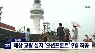 묵호등대 오션프론트 9월 착공