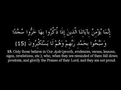 Surah As-Sajdah Recitation by Mishary Rashid Al-Efasy
