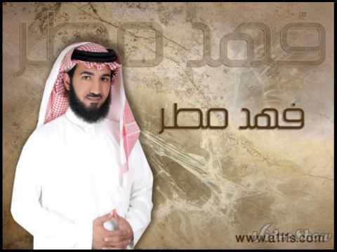 شيلة فهد مطر فكبي ولا صكبي