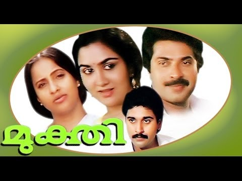 Mukthi | Superhit Malayalam Full Movie | Mammootty & Rahman.
