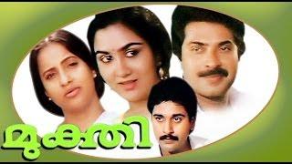 Mukthi   Superhit Malayalam Full Movie   Mammootty & Rahman.