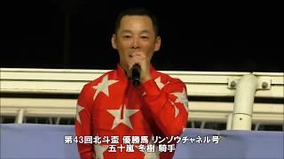 20190530北斗盃 五十嵐冬樹騎手